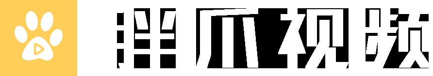 胖爪视频-专业原创游戏、软件教学视频基地